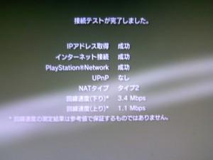 PS3接続テスト