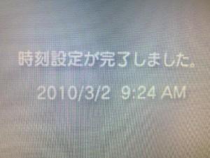 PS3時刻の設定
