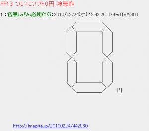 FF13が0円