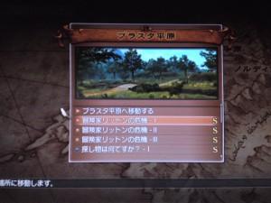 白騎士物語クエスト選択画面