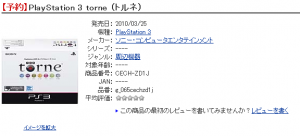 torneの発売日がDMM.comで